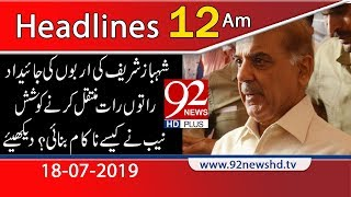 News Headlines | 12 AM | 18 July 2019 | 92NewsHD