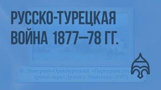 Русско-турецкая война 1877 - 1878 гг.