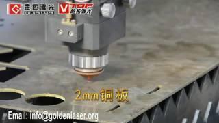 1000W fiber laser cutting 3mm aluminum and 2mm brass
