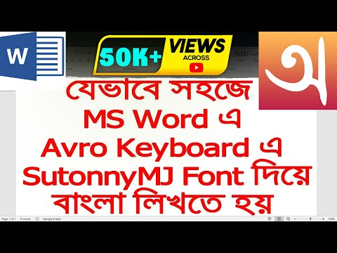 How To Write Bangla In MS Word With SutonnyMJ Font In Avro Keyboard | Aroundthealok