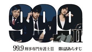嵐・松本潤が主演するテレビドラマ「99.9─刑事専門弁護士─」(TBS系)が...