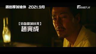 韓國票房冠軍!【逃出摩加迪休】電影預告 金倫奭 × 趙寅成 搏命演出!唯一目標就是「活下去」! 2021.9月在台上映