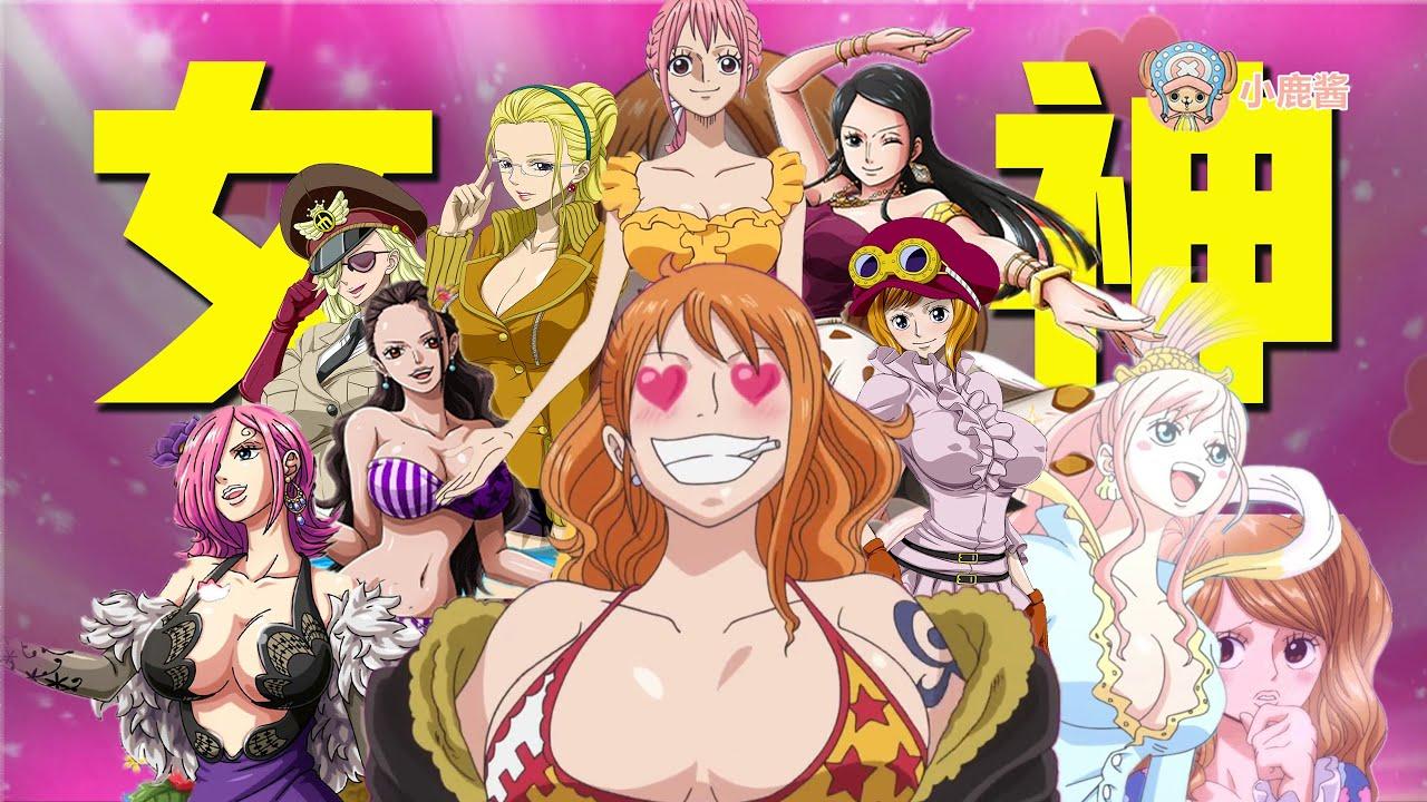 海賊王十五大女神,誰是妳的最愛?