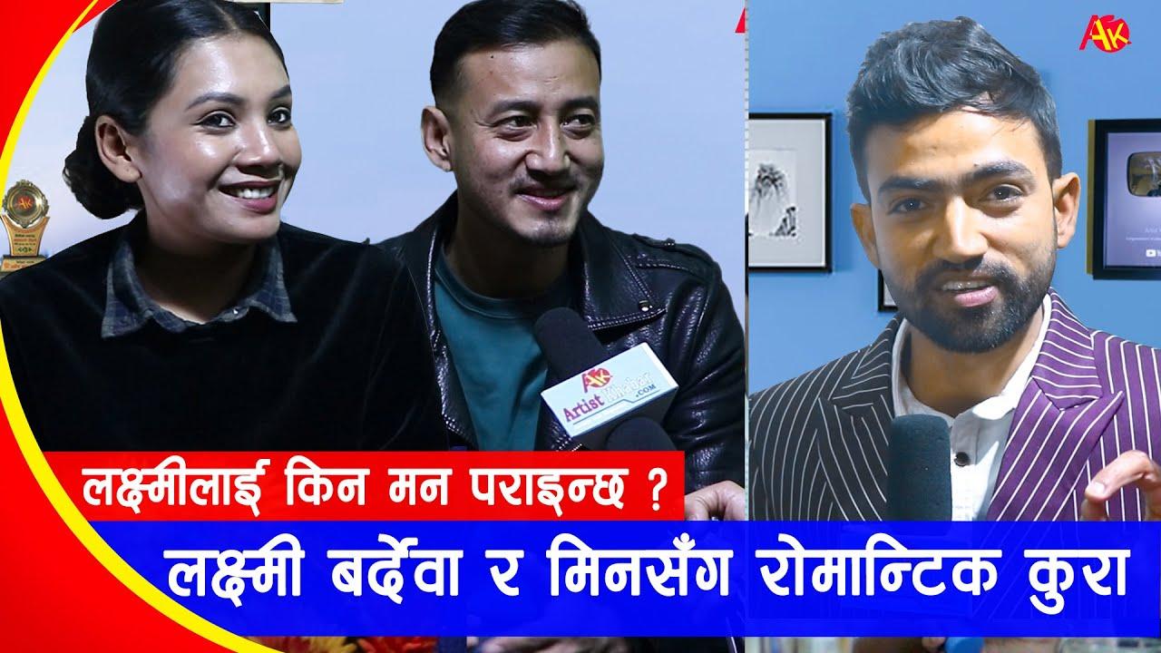 लक्ष्मी बर्देवा र मिनसँग अहिलेसम्मकै फरक कुरा, भिडियोमा रोमान्टिक बने | Laxmi Bardewa & Min Gurung
