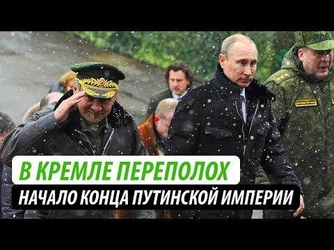 В Кремле переполох. Начало конца путинской империи