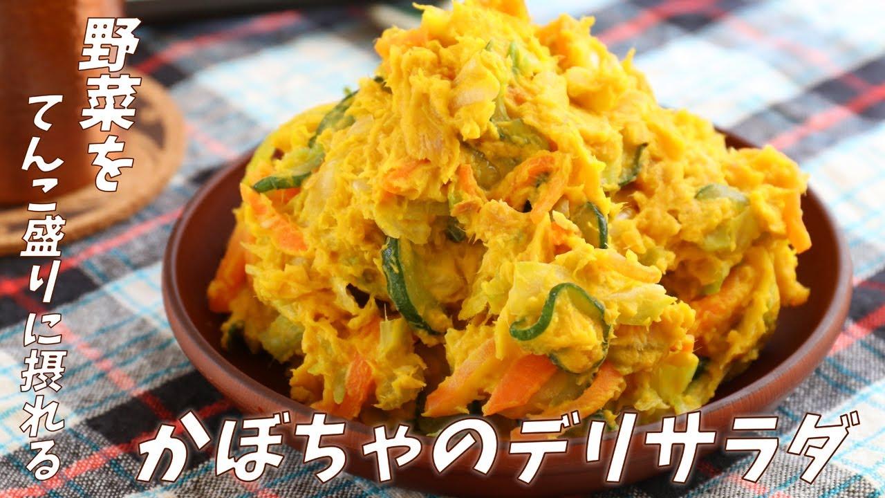 かぼちゃ サラダ 甘い