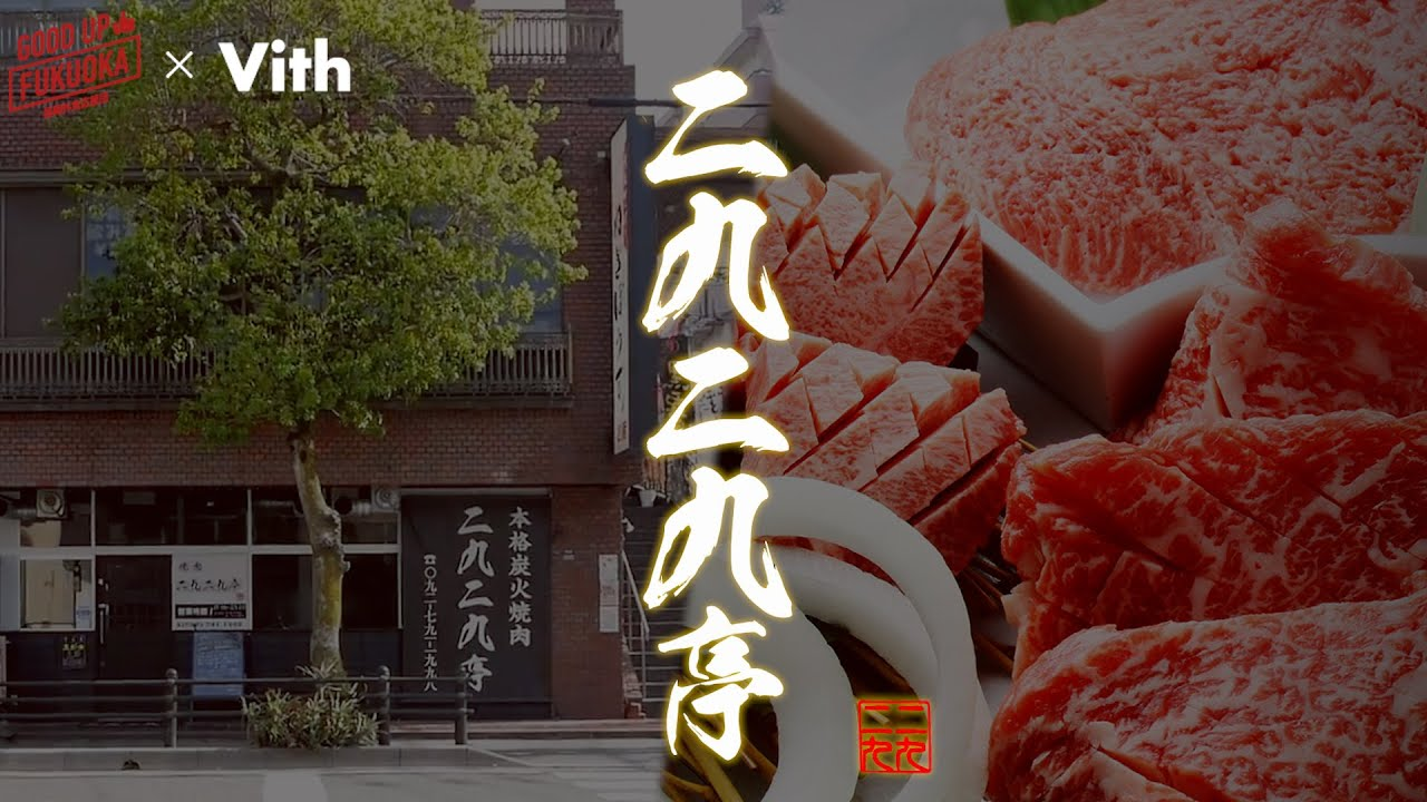 先代から引き継いだ秘伝のタレと国産牛の焼き肉屋【二九二九亭】