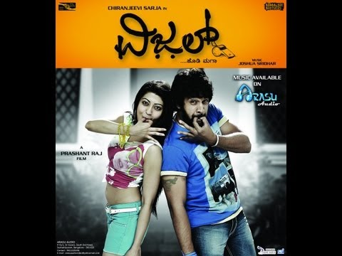 Whistle Kannada Movie Trailer - Chiranjeevi Sarja and Praneetha Travel Video