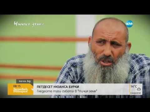 Голи ли са ромките под бурките в Пазарджик?