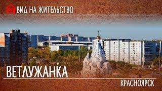 Фото Ветлужанка Красноярск. Купить продать квартиру