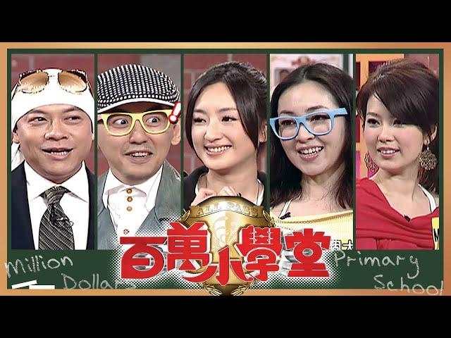 百萬小學堂 第 019 集 Melody 盧學叡 蔡燦得 黃子佼 柯佳燕 蔡康永