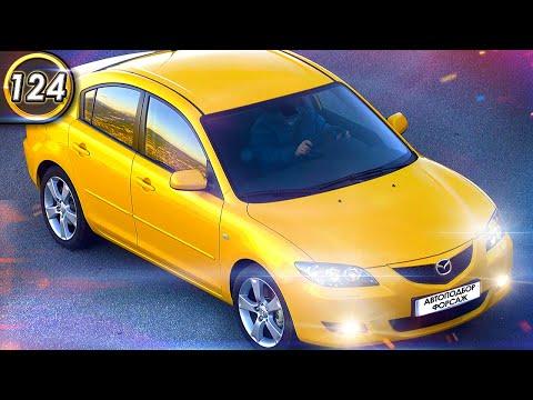 ТОП-АВТО! Getz, Corolla 120, Рено Логан, Лачетти, Mazda 3 Bk. Которые не ломаются! (выпуск 124)