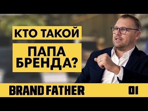 BRAND FATHER #1 | СДЕЛАЙ САМ | FEDORIV VLOG