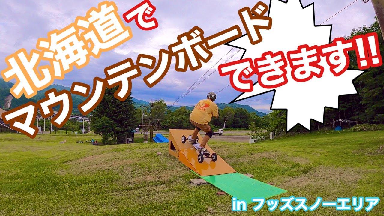 北海道でマウンテンボードするならココ!フッズスノーエリアが涼しくて快適だったよ♪