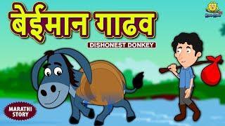 बेईमान गाढव - The Dishonest Donkey | Marathi Goshti | Marathi Fairy Tales | Marathi Story for Kids