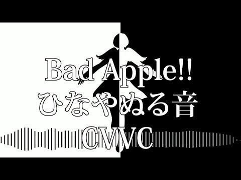 【utau-カバー】-bad-apple!!-【ひなやぬる音-cvvc】+vb