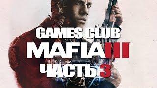 ВИТО СКАЛЕТТА ● Прохождение игры Mafia III (PS4) часть 3