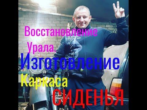 Изготовление каркаса сиденье Ремонт мотоцикла Урал