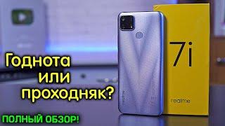 Полный обзор Realme 7i - годная новинка или проходной аппарат?! [4К review]