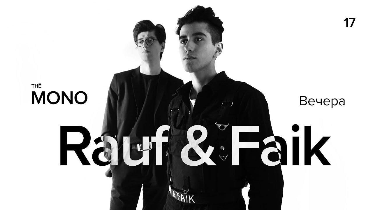 Rauf & Faik - Вечера / LIVE / THĒ MONO