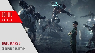 Halo Wars 2 - Обзор для занятых