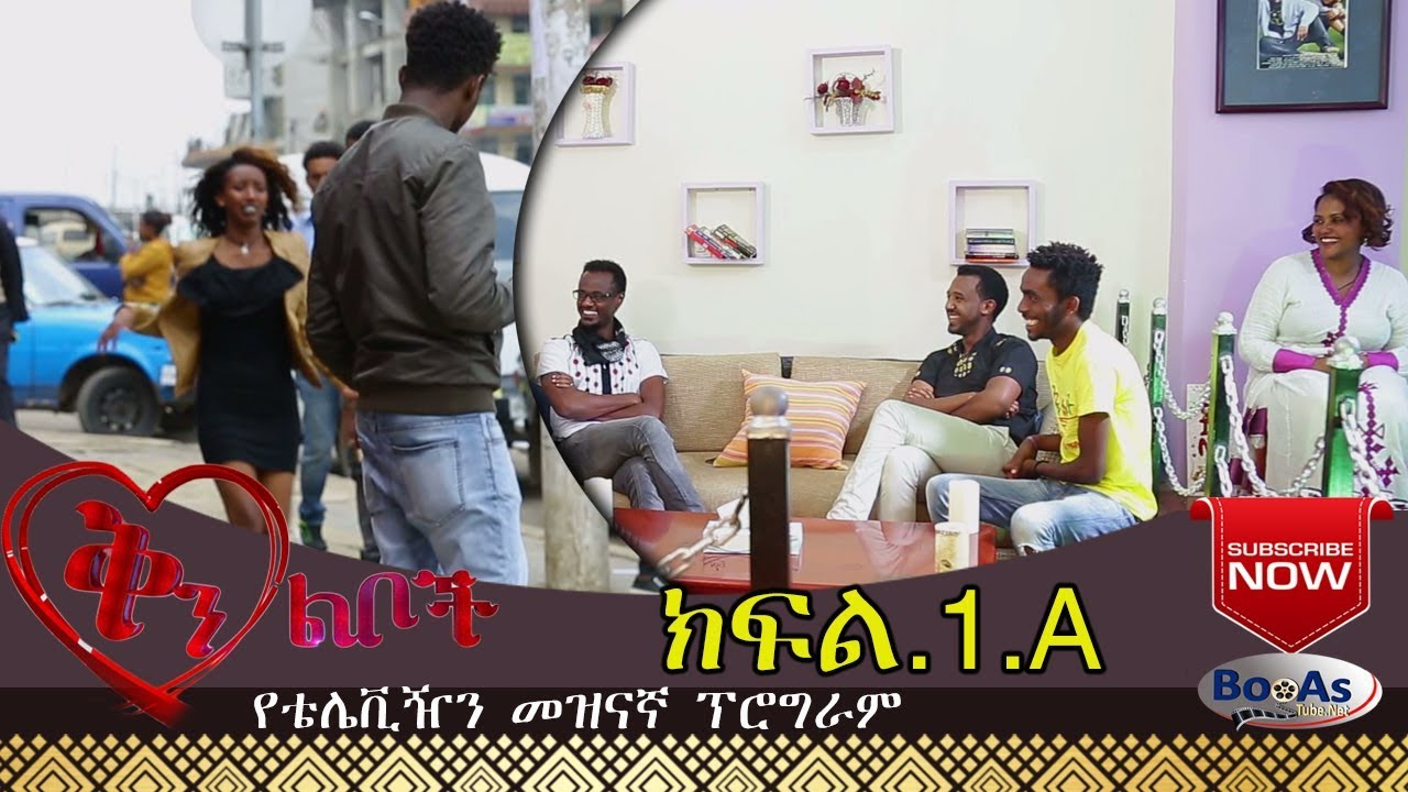 FANA TV Ethiopian : Qin Leboch TV show Part 1 A
