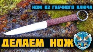 Кованый нож из гаечного ключа / Knife made from wrench