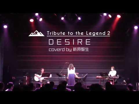 【さんみゅ〜】COVER「DESIRE/中森明菜」新原聖生【Tribute to the LEGEND】