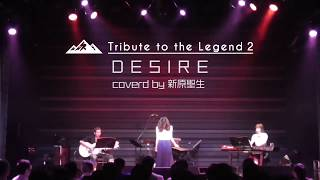 Tribute to the LEGEND3 【日時】2017年11月23日(木・祝) 1部 13:00...