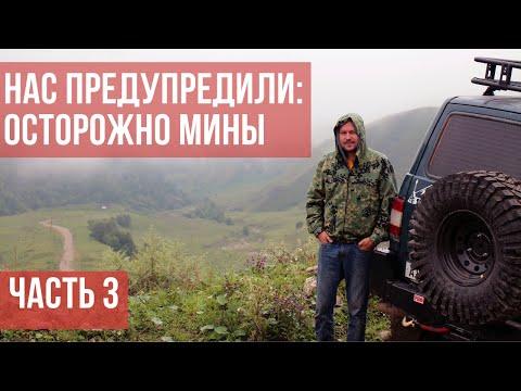 Не пустили в Грузию, едем в Грозный через горы по Кавказу