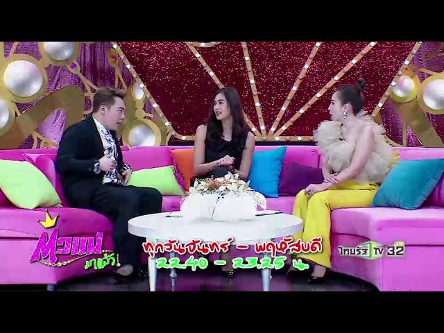 ขู่ฆ่าลูกเกด!!! #ตัวแม่มาแล้ว คืนวันอังคารนี้ หลังไทยรัฐนิวส์โชว์ #ไทยรัฐทีวี ช่อง32HD