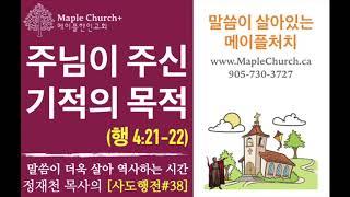 [복습] 사도행전#38 주님이 주신 기적의 목적 (사도행전 4:21–22) | 담임목사 정재천 | 말씀이 살아있는 메이플처치 www.MapleChurch.CA