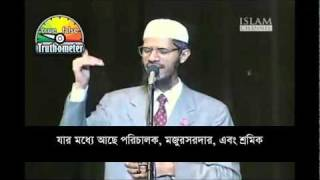 (বাংলা) Zakir Naik Exposed - Various untruths (6.4)