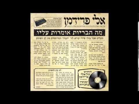 אלי פרידמן -  אלו דברים  | Eli Friedman