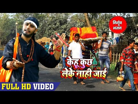Rahul Tiwari Mridul का शानदार निर्गुण भजन  - केहू कुछ लेके नाही जाई - Bhojpuri Nirgun  Bhajan 2018