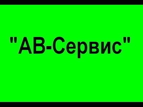 """""""АВ Сервис"""" купить заказать щебень песок керамзит Чернигов недорого с доставкой цены недорого"""