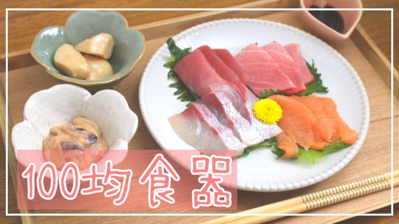 【2021春購入品】この食器、100円って本当ですか??【ナチュラルキッチン】