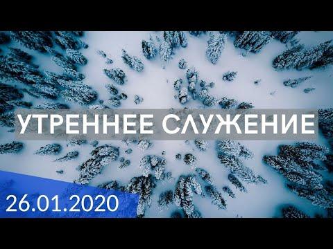 Утреннее служение 26.01.2020