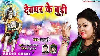 देवघर के चुडी - #Anu Dubey सावन स्पेशल काँवर गीत 2019 - Devghar Ke Chudi - New Bolbam Geet 2019