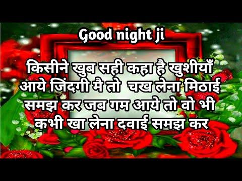 Good Night Status Video For Whatsapp | Good Night Wallpaper Images | Good Night Shayari