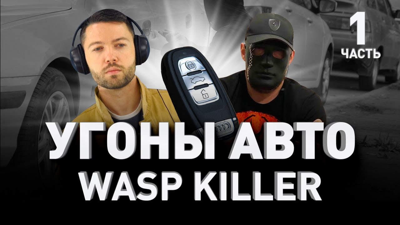 КАК УГОНЯЮТ АВТОМОБИЛИ: интервью с угонщиком Wasp Killer'ом. Часть I | Люди PRO #22