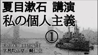 1914(大正3)年 11月25日、学習院正堂/輔仁会にて 底本:「ちくま日本...