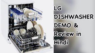 LG DISHWASHER DEMO & REVIEW | HOW TO USE A DISHWASHER | PRIYA VLOGZ