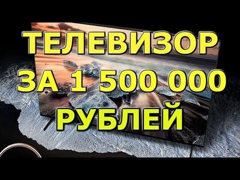 телевизор самсунг за 1,5 млн.руб    TV Samsung QE85Q900R