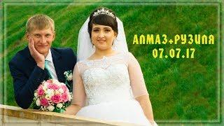 свадебный клип АЛМАЗ+РУЗИЛЯ  Artik & Asti  от LATIPOV VIDEO