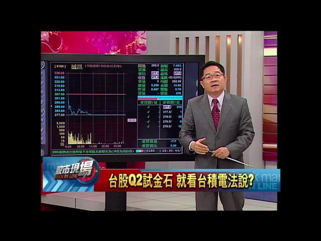 【股市現場-非凡商業台鄭明娟主持】20180416part.3(連乾文)