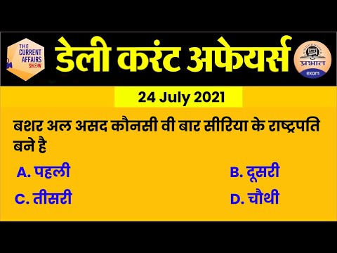 24 july Current Affairs in Hindi | Current Affairs Today | Daily Current Affairs Show | Prabhat Exam