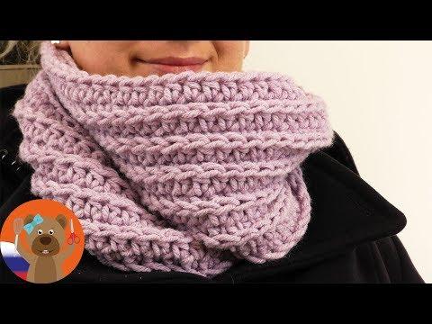 Красивый ажурный шарф крючком | Простой снуд крючком для начинающих | Учимся вязать крючком