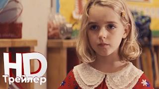 Одаренная — Дублированный трейлер (2017)
