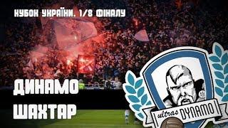 Динамо Київ Шахтар 30 10 2019